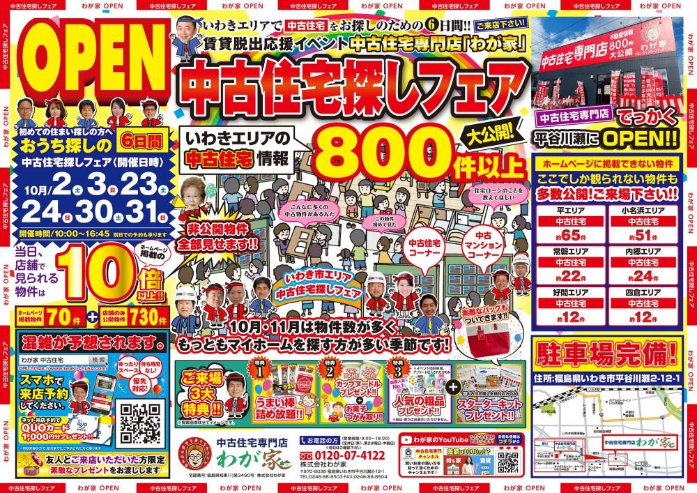 【10月】中古住宅探しフェア